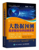 Big Data Forecast: demand-driven and supply chain transformation(Chinese Edition) pdf
