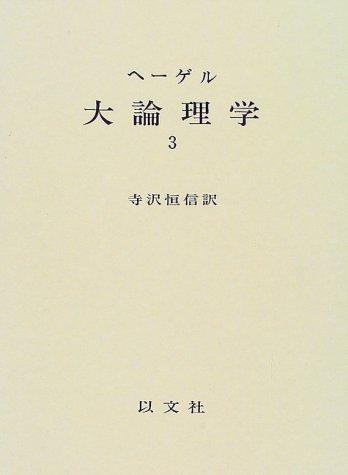 ヘーゲル 大論理学 〈3〉