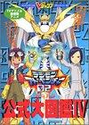 TV Anime & Movie anime Digimon Adventure 02 Official Encyclopedia (4) (V Jump books - Anime series) (2001) ISBN: 4087791149 [Japanese Import]
