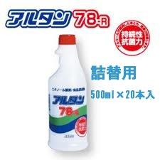 アルタン エタノール製剤食品添加物 アルタン78-R(詰替用)500ml×20本入 B00F5X5T9E