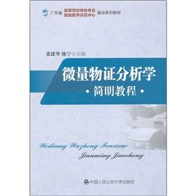 Download A Concise Guide to learn trace evidence analysis (Guangdong Higher Education features experimental teaching demonstration center series of textbooks)(Chinese Edition) PDF