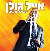 Eyal Golan Tour