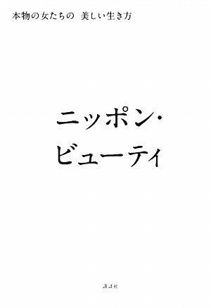 ニッポン・ビューティ 本物の女たちの 美しい生き方