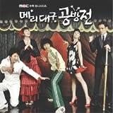[CD]メリー&テグ 恋のから騒ぎ 韓国ドラマOST (MBC)(韓国盤)