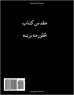 Pashto Bible, Volume 4 (Pashto Edition)