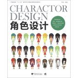 Download Character design colleges five digital art curriculum planning materials China(Chinese Edition) PDF