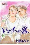 いのちの器 45 (秋田レディースコミックスデラックス)