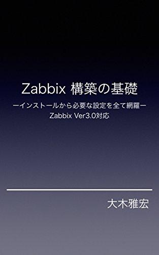 Basics of construction  Zabbix Server: It covers everything from installing Zabbix Server to basic configuration (Japanese Edition) (Media Oki)