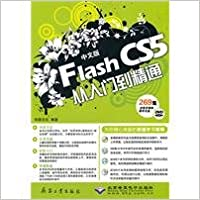 Chinese version of Flash CS5 from entry to master - with a DVD-ROM(Chinese Edition)