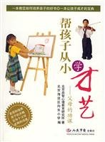 Read Online talent to help children from primary schools: parents. homework(Chinese Edition) PDF