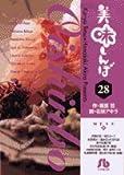 美味しんぼ (28) (小学館文庫)