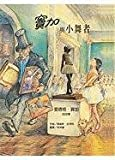 Degas & The Little Dancer (Chinese Edition)