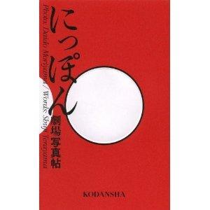 Nippon Gekijo Shashincho (Japan a Photo Theater) ebook