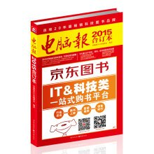 Read Online Computer News (2015 bound volume)(Chinese Edition) PDF