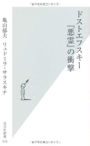 ドストエフスキー『悪霊』の衝撃 (光文社新書)