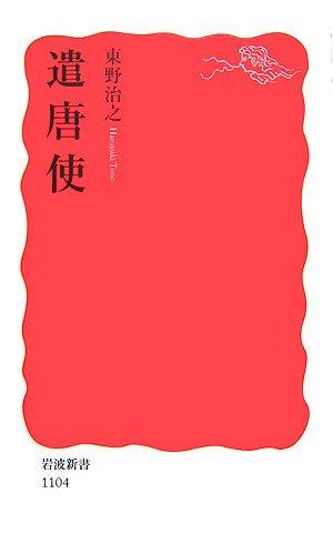 遣唐使 (岩波新書)