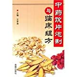 Chinese Herbal Medicine and Clinical group processing side (paperback)(Chinese Edition)