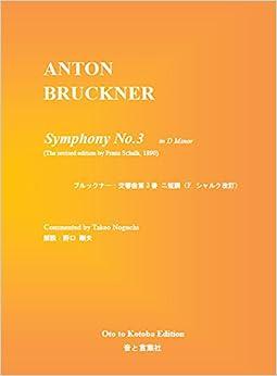 交響曲第3番ニ短調スコア(F.シャルク改訂版)Symphony No.3 in D minor score (revised version by F.Schalk)
