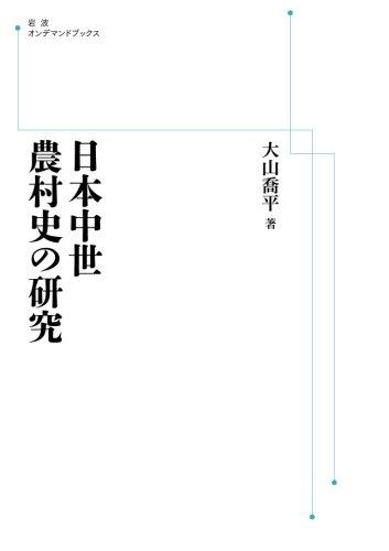 日本中世農村史の研究 (岩波オン...