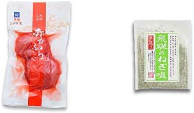[2点セット] 飛騨山味屋 赤かぶら【小】(140g)・手造り 飛騨のねぎ塩(40g)