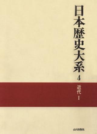 近代I 日本歴史大系 (4)