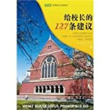 img - for to the principal 127 recommendations [paperback](Chinese Edition) book / textbook / text book