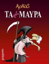 Ta Roz Mavra / Τα ροζ μαύρα ebook