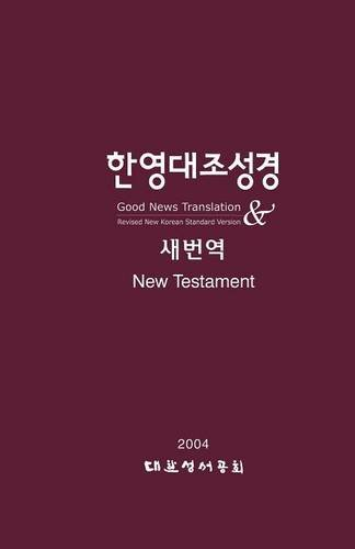 Korean-English Bilingual New Testament: RNKSV - GNT (Korean Edition)
