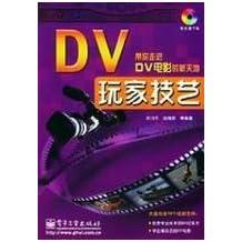 DV players skills(Chinese Edition)