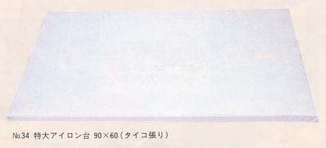 〔アダム〕 アイロン台「特大サイズ」 No.34 B002KLL646