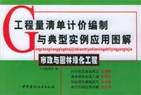 Download Bill of Quantities preparation and typical examples of application of diagrams: Services and Landscaping (Paperback)(Chinese Edition) pdf