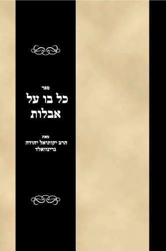 Sefer Kol Bo al Aveilus (Hebrew Edition) PDF