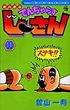 絶体絶命でんぢゃらすじーさん 第11巻 (てんとう虫コミックス)