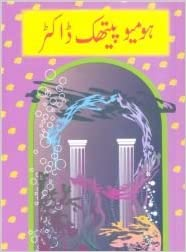 Amazon In Buy Homeopathic Doctor Urdu Pb Book Online At Low