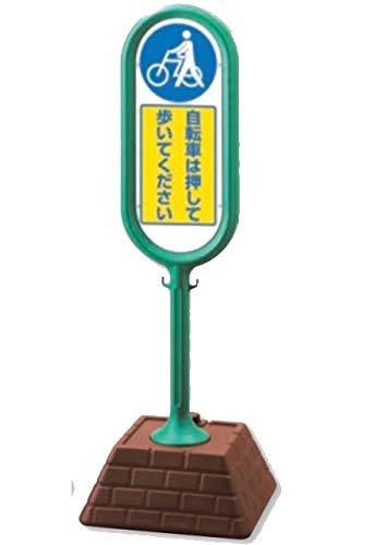 安全サイン8 サインポスト スタンドサイン看板 「自転車は押して歩いてください」 両面表示 874-972 カラー:グリーン GR   B07JMWC4L1