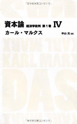 資本論 経済学批判 第1巻4 (日経BPクラシックス)