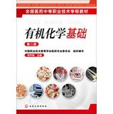 Secondary vocational and technical schools nationwide pharmaceutical materials : organic base ( 2nd Edition )(Chinese Edition) ebook
