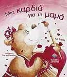 mia kardia gia ti mama / μια καρδιά για τη μαμά