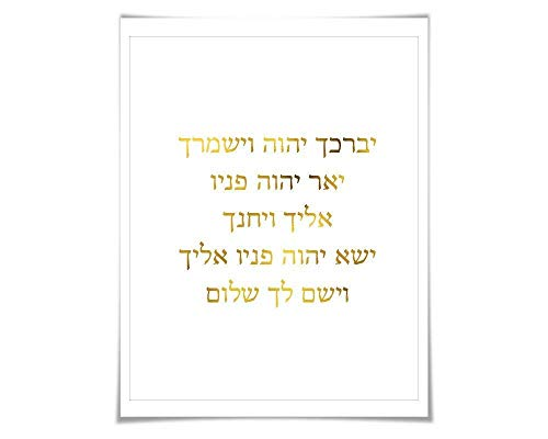 Hebrew Blessing for Children Gold Foil Art Print. 7 Foil Colours/3 Sizes. Judaica Poster. Baby Blessing. Newborn Gift Baby Naming ()
