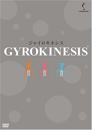 ジャイロキネシス DVD-BOX B000ZKFPPU