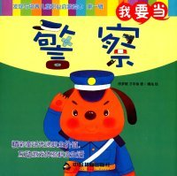 Download I want the police find and develop children's picture book career enlightenment first series(Chinese Edition) PDF