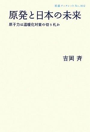 原発と日本の未来――原子力は温暖化対策の切り札か (岩波ブックレット)