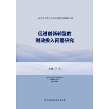 Research on the financial input of innovation transformation and the research of Shanghai Municipal Education Committee(Chinese Edition) ebook