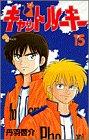 Cat Rookie 15 (Shonen Sunday Comics) (1999) ISBN: 4091253857 [Japanese Import]