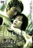 心中エレジー スペシャル・エディション [DVD]