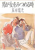Otoko Ga Onna Mitumeru Tokio Hiroyuki Itsuki