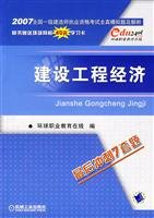 Download building construction projects at the national level economic -2008 Qualification exam simulation questions and resolve the whole truth (the last 7 sets sprint title) (presented with the book to learn card Global Wang Xiao 40 yuan)(Chinese Edition) pdf epub