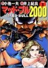 マッド・ブル2000 1 (SCオールマン)