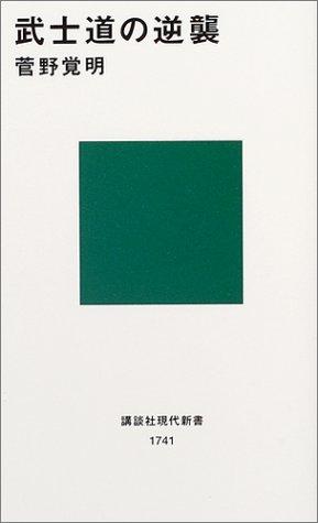 武士道の逆襲 (講談社現代新書)