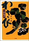 Wasabi (4th Collection) (Big Spirits Comics Special) (1997) ISBN: 4091792146 [Japanese Import]